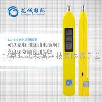 LC-210 龙城国际便携数字测振笔多少钱 手持式测振笔 笔式测振仪