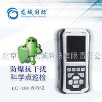 点检仪(防爆型)LC-100 设备点检亿万彩票  点巡检仪