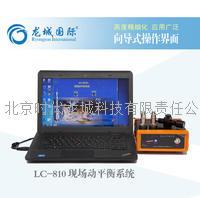 龙城国际 LC-810 高精度 机床现场动平衡仪 厂家定制  LC-810