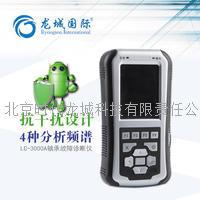 多功能轴承故障诊断仪/掘进机电机轴承振动分析仪/便携式轴承故障诊断仪 LC-3000A