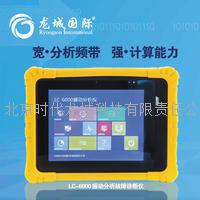 龙城国际便携式振动分析仪LC-6000 2通道电机振动分析仪 LC-6000