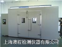 步入式恒溫恒濕試驗室 HWHS