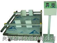 模擬汽車運輸試驗機 AC-1000
