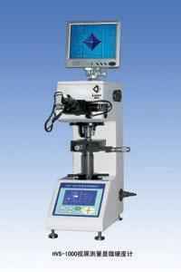 視頻測量微氏硬度計  HV-1000/HVS-1000