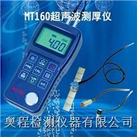 智能型超聲波測厚儀 MT160