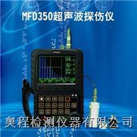 超聲波探傷儀 MFD350