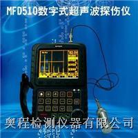 數字式超聲波探傷儀 MFD510