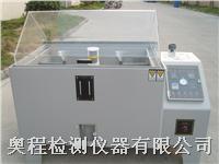 鹽霧試驗機酸性試驗 AC-60 AC-90 AC-120 AC-160