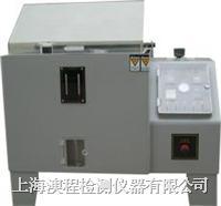 上海澳程鹽霧試驗機 YWX-150 YWX-250