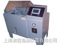上海全自動觸摸屏鹽霧試驗機(帶打?。?AC-60D
