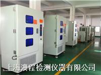 UV紫外光老化試驗箱 AC-4100