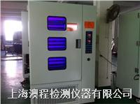 UV紫外光老化試驗箱
