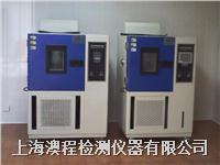 上海高低溫交變濕熱試驗箱 WGD/SJ4080