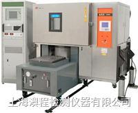 溫度濕度振動三綜合試驗箱 WSZ4000