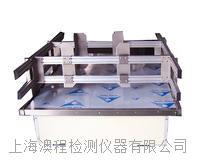 模擬汽車運輸振動臺 AC-100