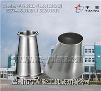 不鏽鋼偏心大小頭-衛生級 YX-PXBJ