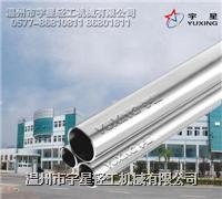 不鏽鋼衛生級鋼管 YX-WSG
