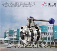 不鏽鋼三片式蝶閥-衛生級 YX-3PDF