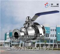 不鏽鋼卡箍球閥,衛生級球閥,無滯留球閥,輕便式球閥 YX-KGQF