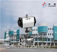 不鏽鋼氣動球閥,衛生氣動球閥,不鏽鋼球閥,衛生球閥 YX-QDQF