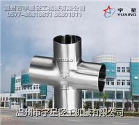 不鏽鋼焊接式四通-衛生級 YX-HJ4T