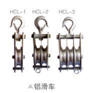 鋁滑車 HCL