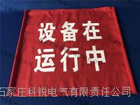 磁吸式紅布幔 2.4*0.8米