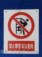 警告標志牌 KR