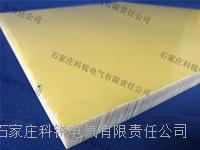 環氧樹脂絕緣板 10KV