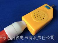 語言式高壓驗電器 YD