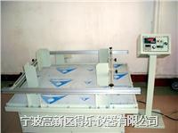 模拟运输振动试验台 DL-ZD100