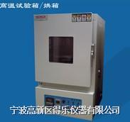 高溫烘箱|高溫試驗箱