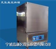 充氮真空烘箱/500度充氮真空烘箱