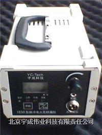 電火花檢測儀 YC30