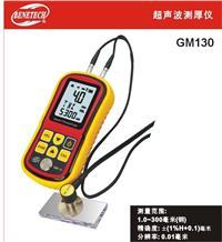 高精度超声波测厚仪GM130