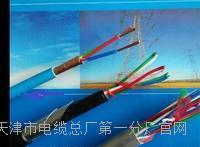 铁路信号电缆PTYA23含税价格厂家 铁路信号电缆PTYA23含税价格厂家
