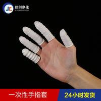 厂家直销普通无粉白色手指套