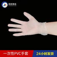 东莞佳创一次性pvc手套美容美发牙医等专用家务医用手套