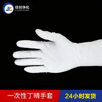 powder free nitrile gloves 無粉丁晴手套