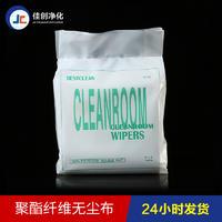 聚脂纤维无尘擦拭布/无尘布批发 多种
