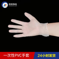 东莞佳创PVC手套生产厂家 L,M,S