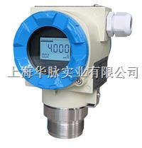 壓力變送器電容式 HM3051S