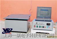振动试验机 YSZD-YTF