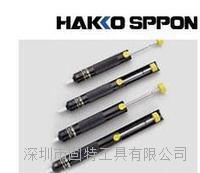 HAKKO18G手动式吸锡泵(SPPON)吸锡器日本白光 18/18G/20/20G
