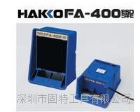 FA-400桌上吸烟仪日本白光HAKKO吸烟仪 FA-400