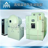 高溫低氣壓試驗箱