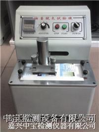 油墨試驗設備