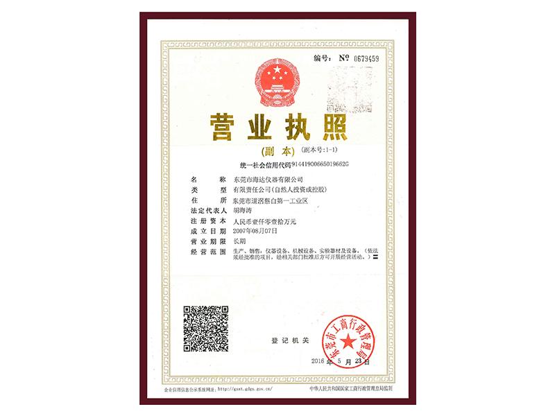 www.2545.com三证合一营业执照