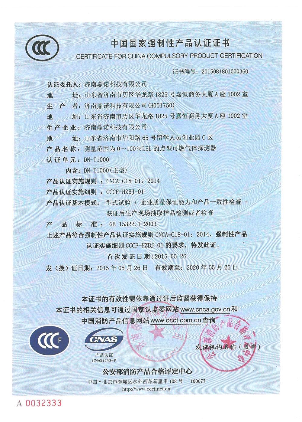 DN-T1000型強制產品認證證書