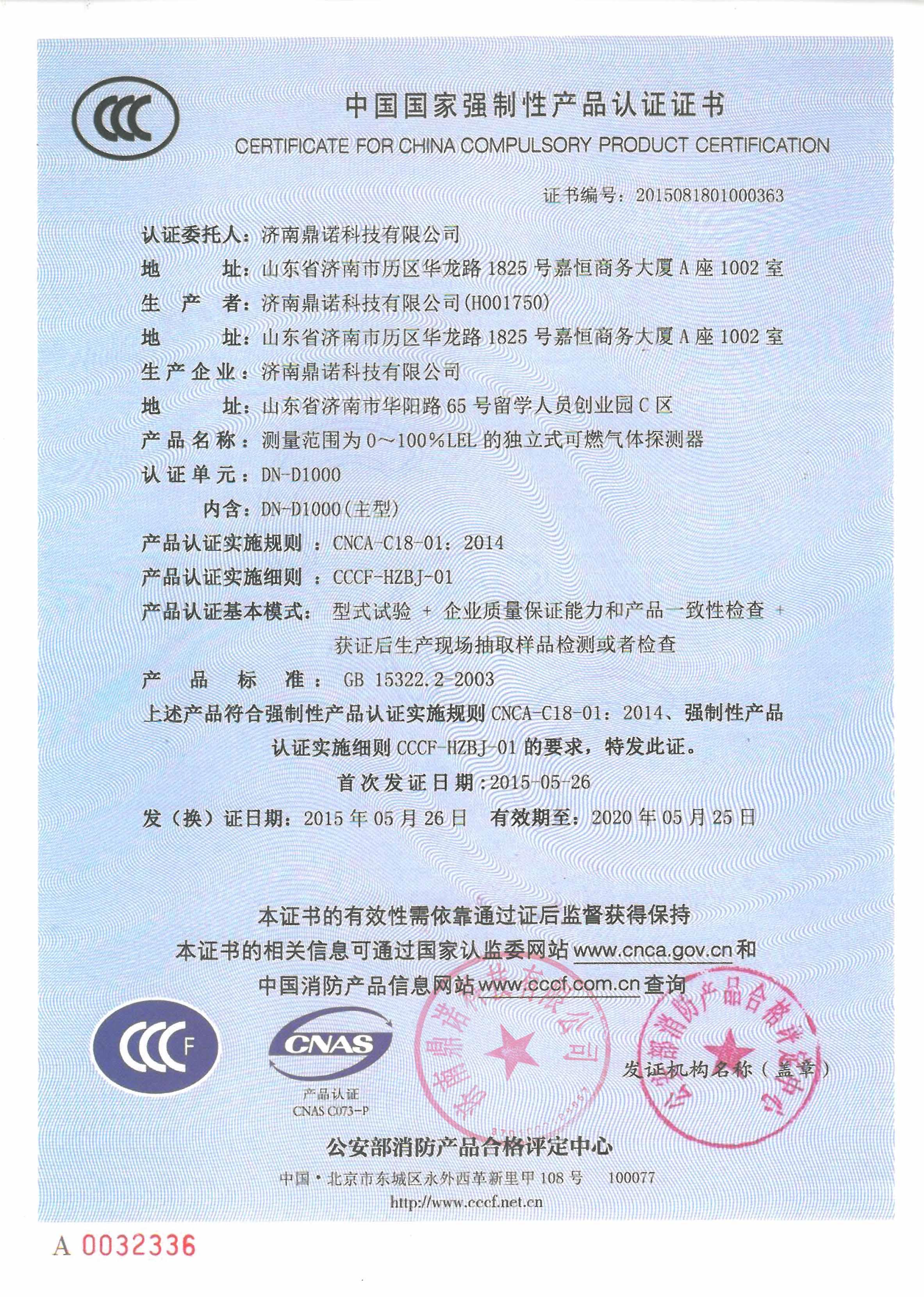 DN-D1000型式強制產品認證證書
